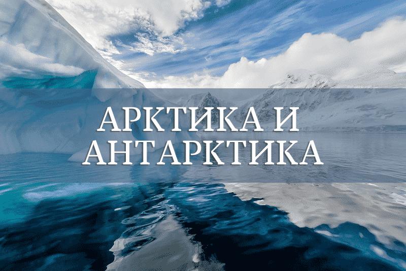 Арктика-Антарктика-1