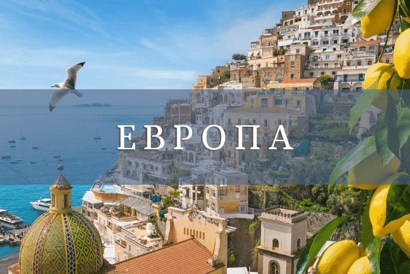 Евпропа5