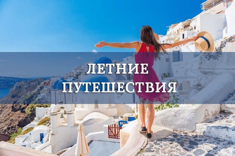 летние путешествия